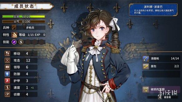 《圣女战旗》游戏截图
