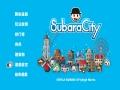 《斯巴拉城》游戏截图-6