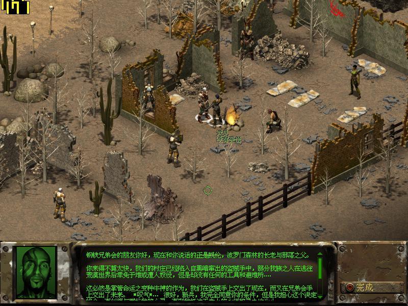 《辐射战略版钢铁兄弟会》游戏截图2