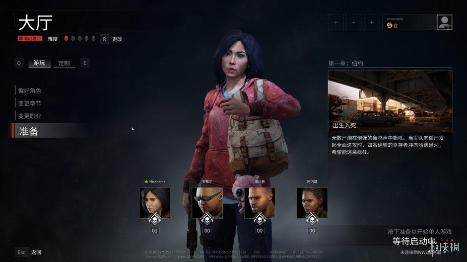 《僵尸世界大战》官方中文截图
