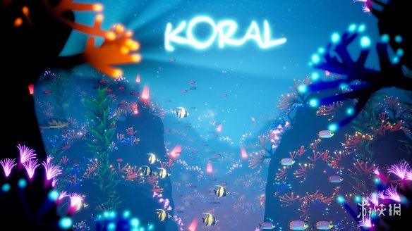 《珊瑚》游戏截图