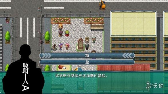 《北京快递员模拟》游戏截图