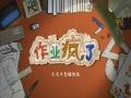 《作业疯了》游戏壁纸-4