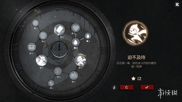 《月圆之夜》游戏截图