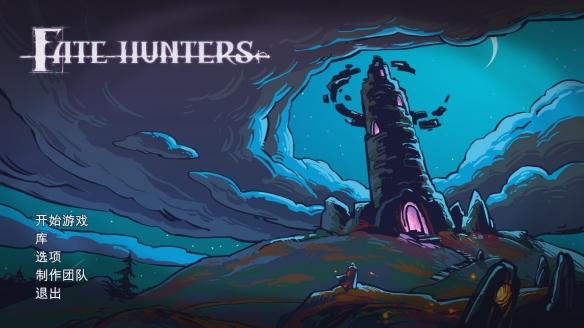《命运猎人》游戏截图2