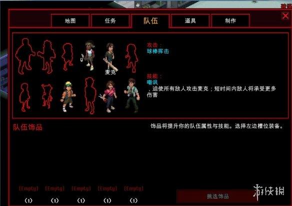 《怪奇物语3大发5分彩—极速5分彩版》汉化截图