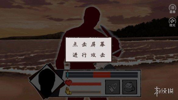 《接头》游戏截图