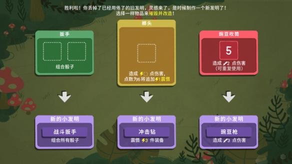 《骰子地下城》游戏截图