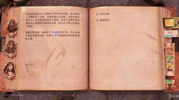 《火焰审判》汉化截图
