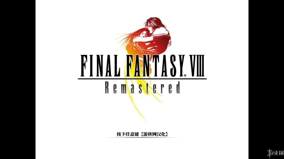 最终幻想8:重制版(Final Fantasy VIII Remastered)下载_最终幻想8:重制版 免安装绿色中文版截图