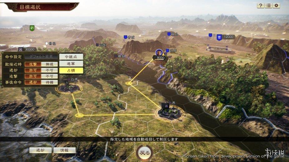 《三國志14》游戲截圖