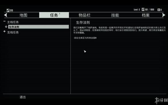 《终结者:抵抗》大发5分彩—极速5分彩中文截图