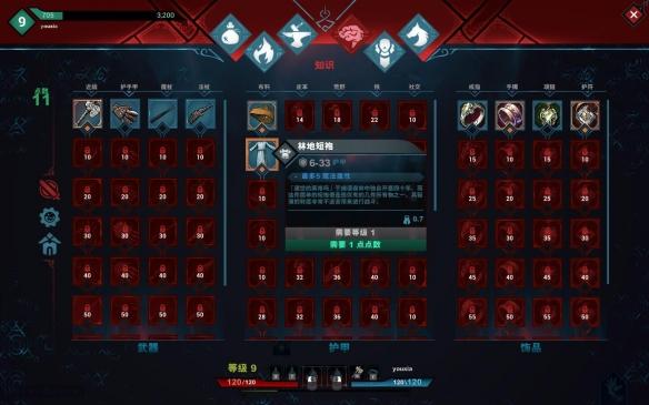 《堡垒:火焰之炼》游戏中文截图