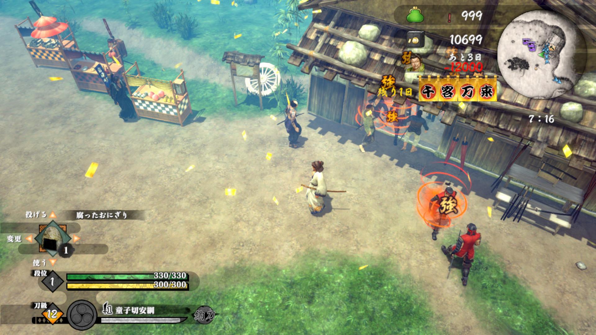 侍 道 外伝 刀 神 RPG「侍道外伝 KATANAKAMI(刀神)」の攻略情報サイト