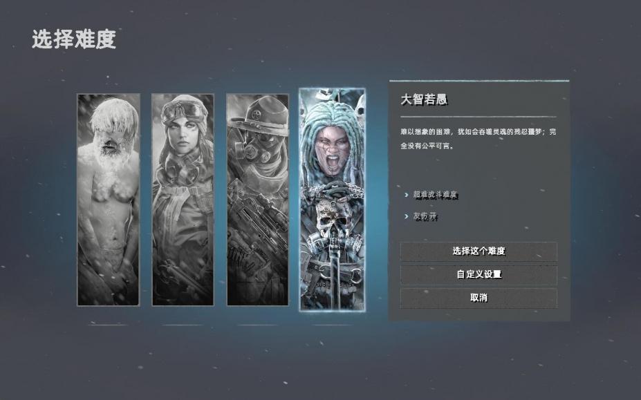 《废土3》游戏汉化截图