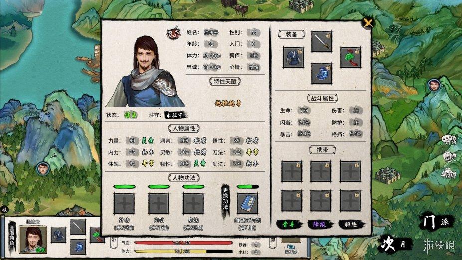 《大衍江湖》游戏截图