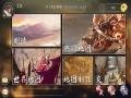 《龙骑战歌》游戏截图-2小图