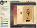 《古代人生》游戏截图-1小图