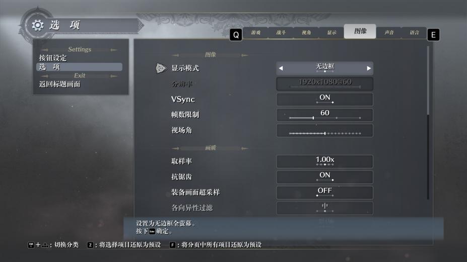 《伊苏9》游戏汉化截图