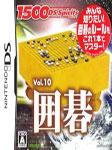 1500 DS系列 第10辑:围棋汉化版