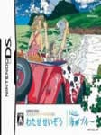 轻松拼图DS:海和蓝汉化版