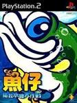 鱼仔:抢救水塘大作战汉化版