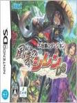 不可思议的迷宫 风来之西林DS汉化版