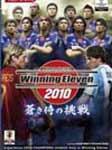 胜利十一人2010:蓝色武士的挑战繁简体汉化版