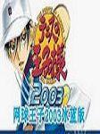 网球王子2003冰蓝版 简体汉化版
