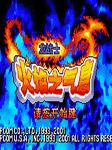 火焰的气息-龙战士 汉化版