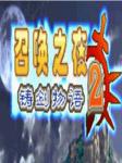 召唤之夜 铸剑物语2 汉化版