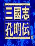 三国志孔明传 汉化版
