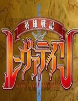 英雄战记:烈焰之剑v1.0汉化版