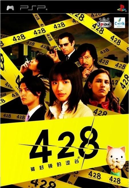 428 被封锁的涩谷 汉化版
