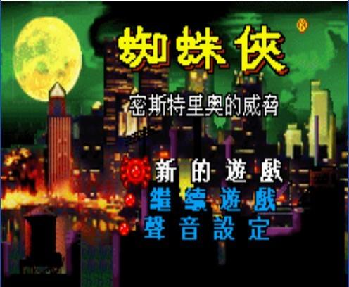 蜘蛛侠:米斯特里奥的威胁 繁体中文版