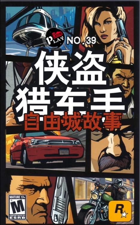 侠盗猎车:自由之城 汉化版