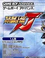 超级机器人大战J 汉化版