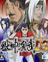 兽神演武DS 40%汉化版