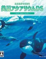 美丽的水族馆DS 鲸鱼海豚企鹅 汉化版