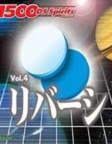 廉价1500系列vol4:黑白棋中文版
