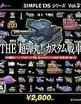 Simple DS系列 第31辑:THE 超级炮弹!自制战车 汉化版