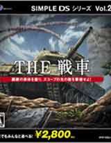 Simple DS系列 第24辑:THE 战车 汉化版