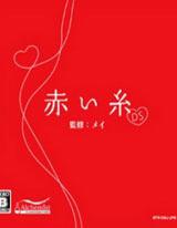 红线DS 汉化版
