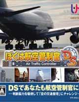 我是航空管制员DS 汉化版