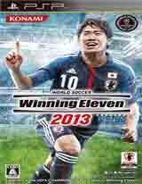 胜利十一人2013 简体中文版V1.0