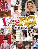 AKB1/149恋爱总选举 汉化版
