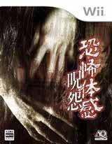 恐怖体感:咒怨 汉化版