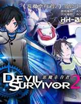 恶魔幸存者2 汉化版
