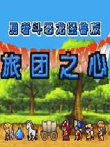 勇者斗恶龙怪物篇3-旅团之心 汉化版
