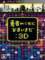 勇者别嚣张3D 汉化版